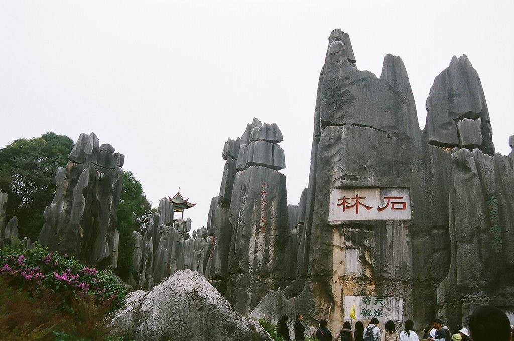 雲南之旅   昆明-石林風景區 昆明-石林風景區 昆明-石林風景區   KC Huang   Flickr