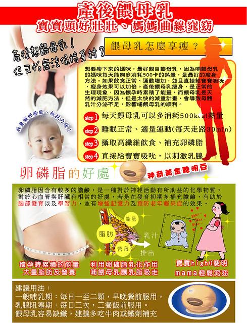 活力mama卵磷脂活力媽媽卵磷脂哺乳餵母奶預乳乳腺炎乳腺阻塞又能產後瘦身   www.yanni8.com 活力mama…   Flickr