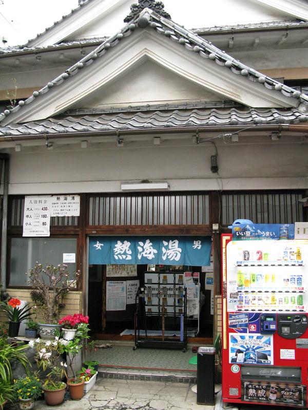 Atami-yu public bath
