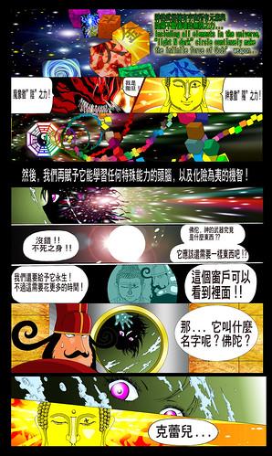 60.白鼻心的回憶(4)-神之武.克蕾兒   又上色了...目前遇到很多翻譯上的問題...陰陽?那又如何讓他們理解太極的 ...