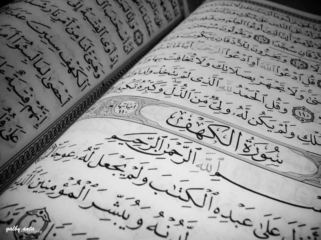 سورة الكهف Explore بسم الله الرحمن الرحيم ال ح م د Flickr
