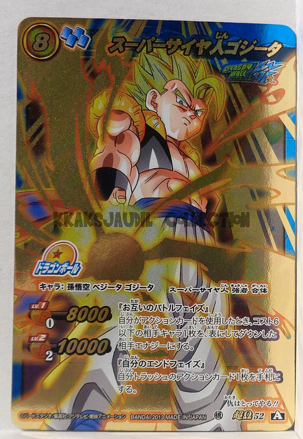 Dragon Ball Miracle Battle Carddass DB01-97 R