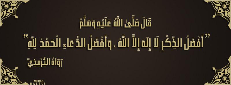 فضل الذكر لا اله الا الله وافضل الدعاء الحمد لله لا اله