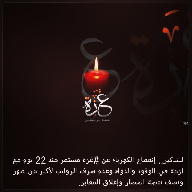حسبنا الله ونعم الوكيل ربنا يغك حصارك يا غزة ويفرجها على أ