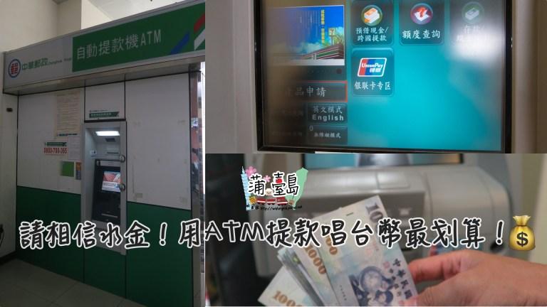 【飛.台灣】請相信水金!用ATM提款唱台幣最划算!(2019更新)