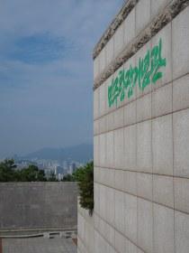 Democracy Park