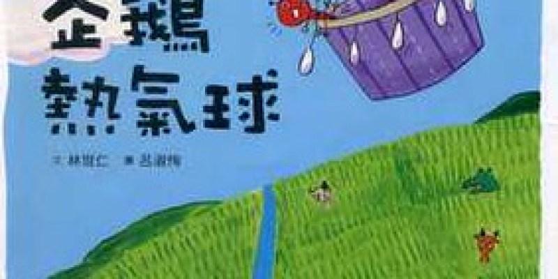 【橋樑書】《企鵝熱氣球》:zoyo第一本最愛的多字書