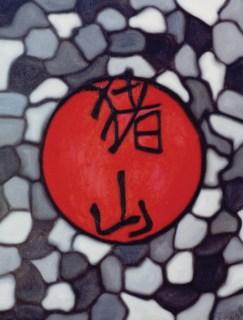 Iyama