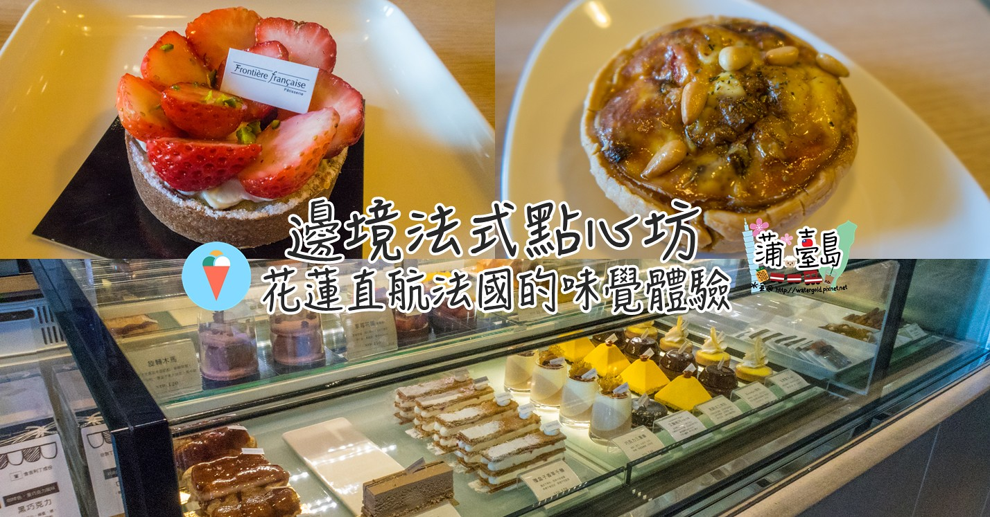 【食.花蓮 – 花蓮市】邊境法式點心坊 花蓮直航法國的味覺體驗