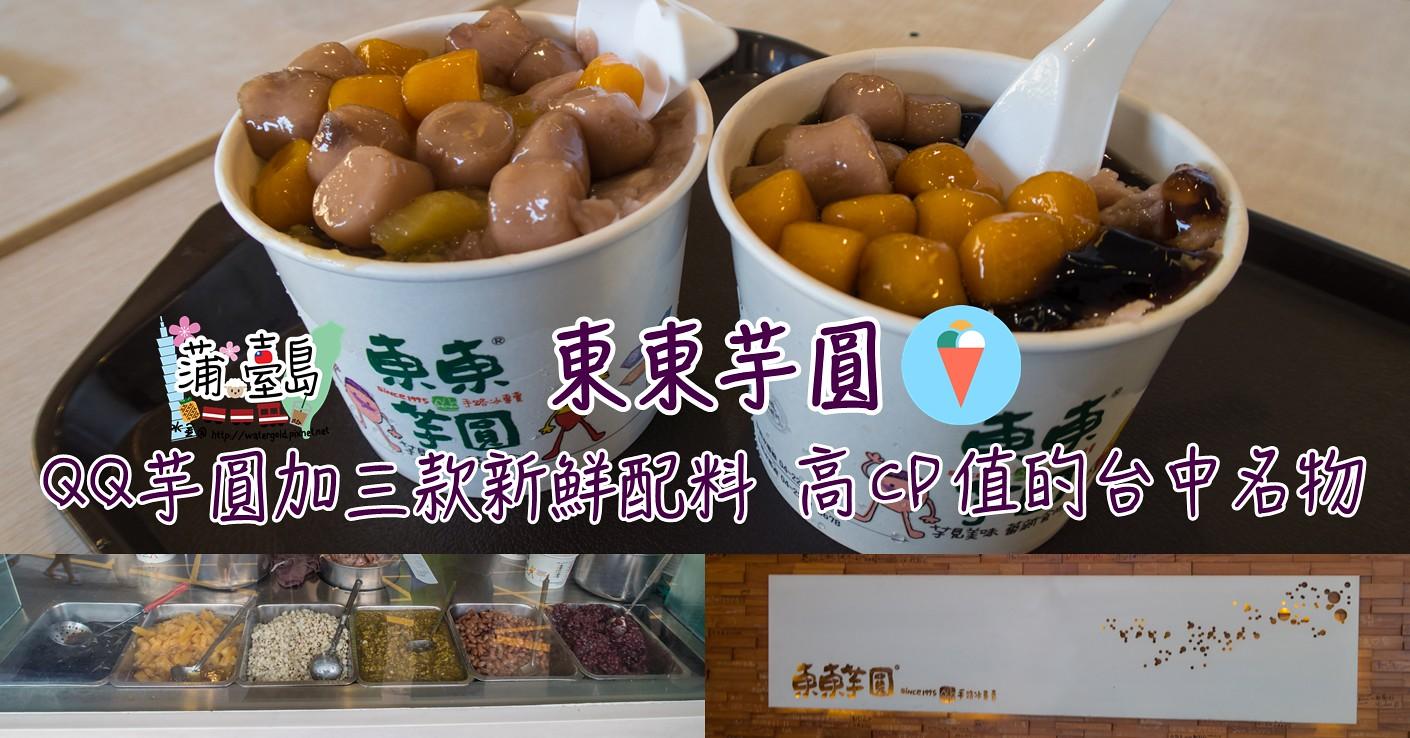【食.台中 – 北屯區】東東芋圓 QQ芋圓加三款新鮮配料 高CP值的台中名物