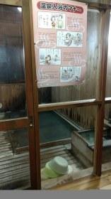 Shimoyu public onsen