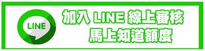 LINE鍵