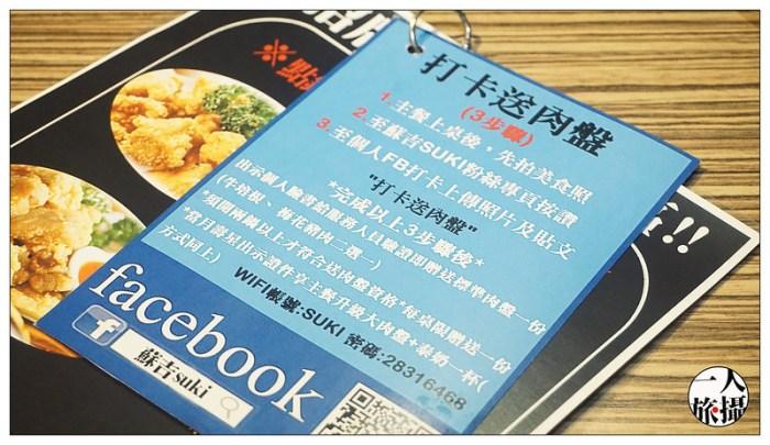 蘇吉泰式風味鍋 32