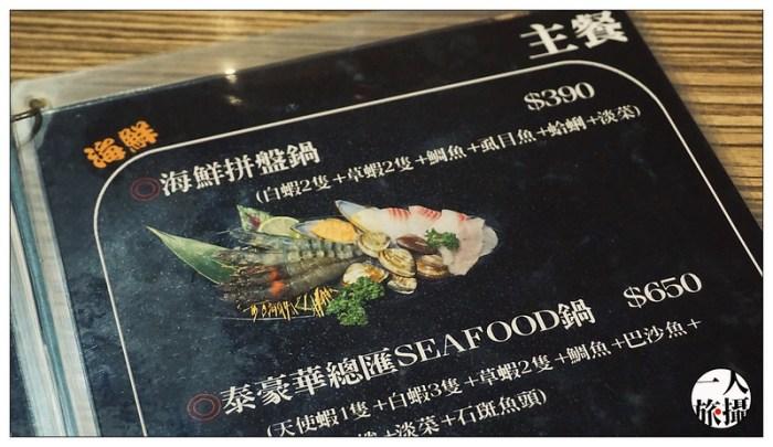 蘇吉泰式風味鍋 27