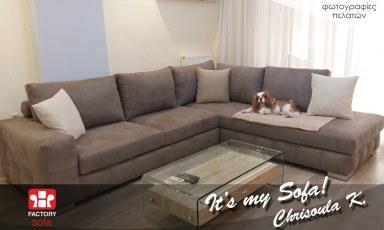 Chrisoula_K-Amorgos-Sofa