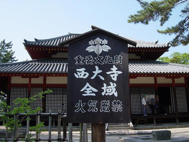 Saidai-ji temple 2