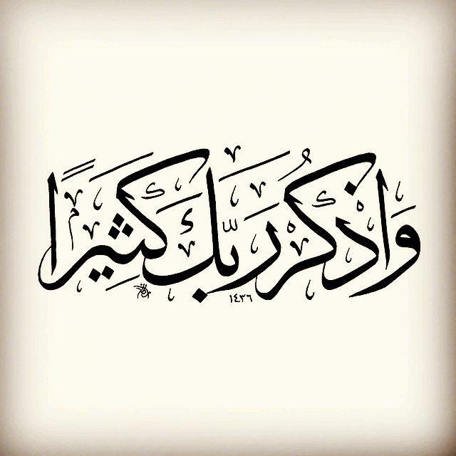 سبحان الله وبحمده سبحان الله العظيم Flickr Photo Sharing