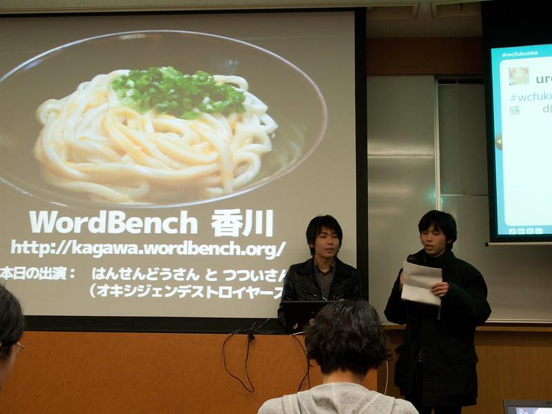 wcfukuoka2011_-76.jpg