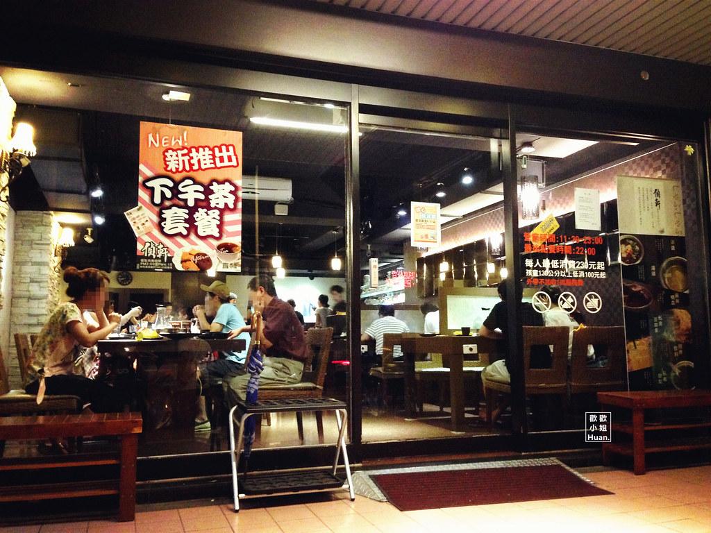 偵軒精緻日式小火鍋(中平店) | 2014年07月09日 | 瓦妮又在吃 ♡ ꒰ 'ω`๑ ꒱ | Flickr