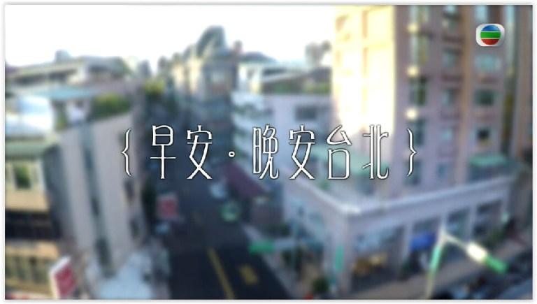 【視.台灣】20151105 覓食台北第14集 – 早安。晚安台北