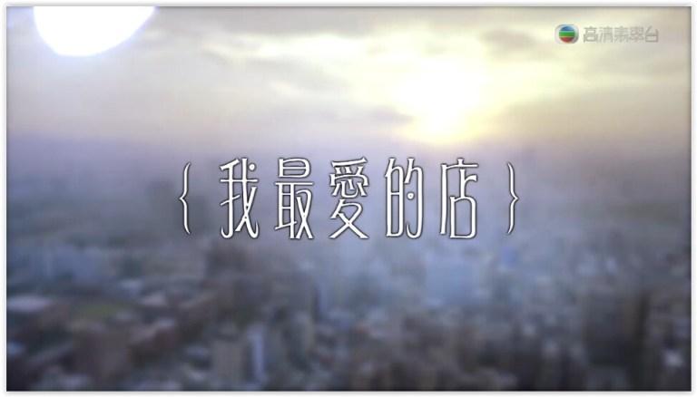 【視.台灣】20151102 覓食台北第11集 – 我最愛的店