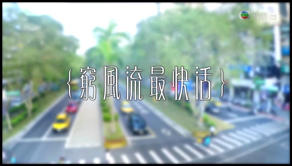 【視.台灣】20151027 覓食台北第7集 – 窮風流最快活