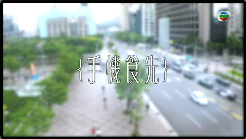 【視.台灣】20151023 覓食台北第5集 – 手機食先