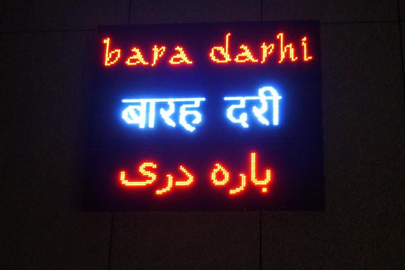 #Bara Darhi