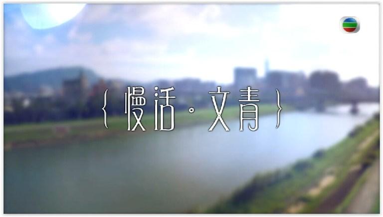 【視.台灣】20151106 覓食台北第15集 – 慢活。文青