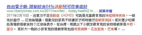 過動癥(ADHD)/神經精神疾病/過敏原測試/牛奶/蛋白/有殼海鮮/花生堅果/芒果   tw.myblog.yahoo.…   Flickr