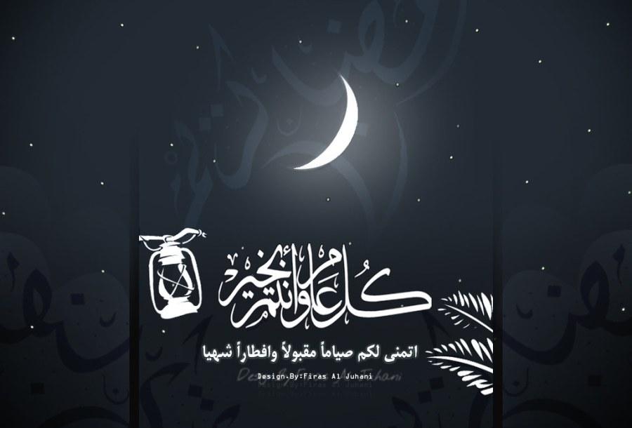 كل عام وانتم بخير رمضان كريم الصوره بالفيس بوك Wwwfaceb