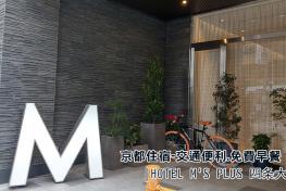 M's Plus 四條大宮酒店 Hotel M's Plus Shijo Omiya