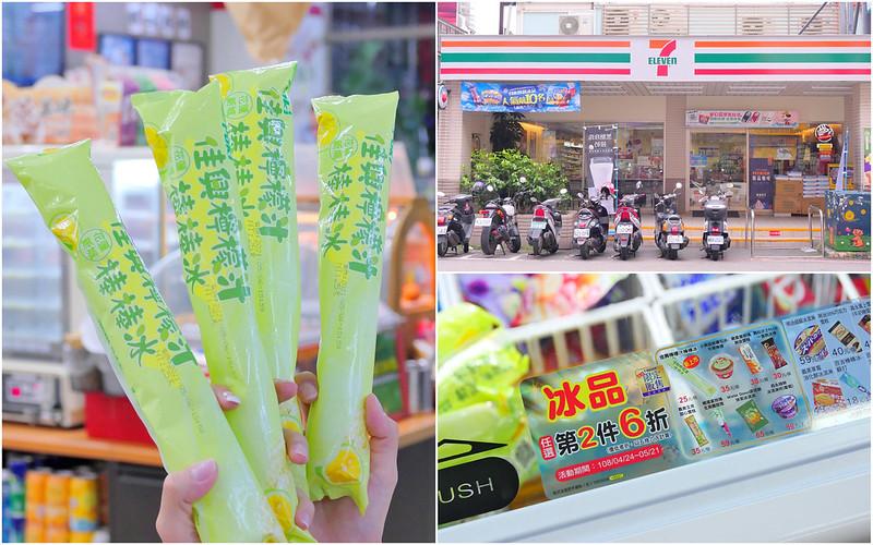 【台中7-11】佳興檸檬汁棒棒冰:全台7-11超商限定發售 第二件6折每支只要20元!