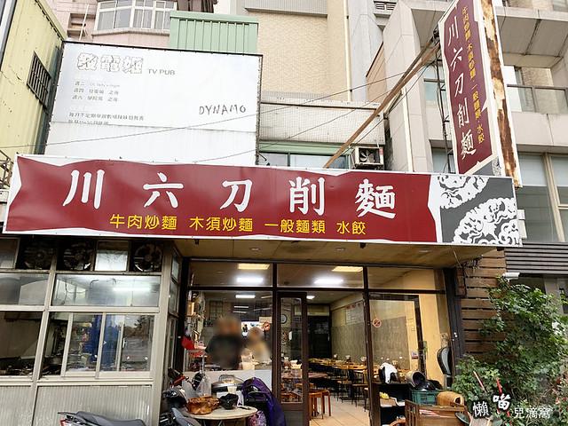 川六刀削牛肉麵