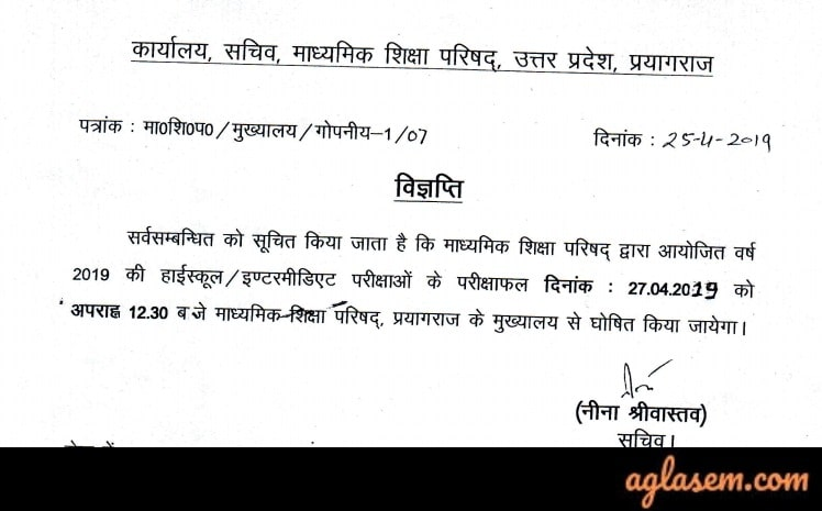 UP Board Result Date 2019