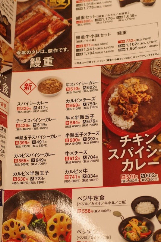 Curry menu Yoshinoya