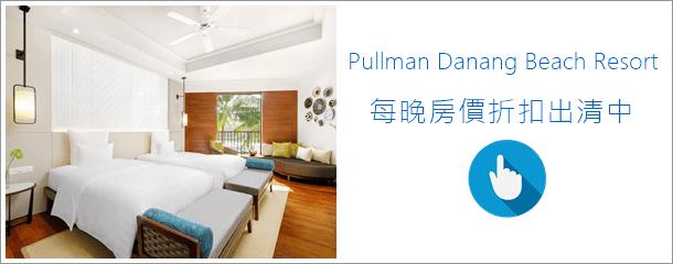 鉑爾曼峴港海灘度假飯店 Pullman Danang Beach Resort (131)