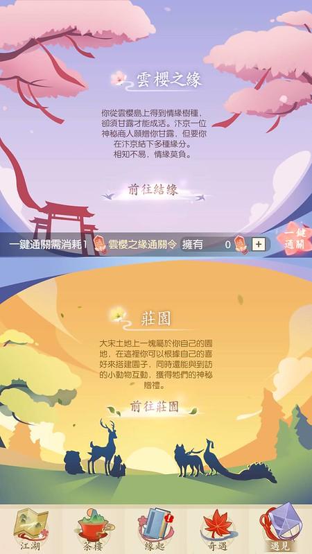 【手遊】遇見逆水寒-雲櫻之緣 - ericsson2的創作 - 巴哈姆特