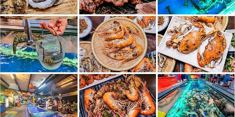 台中海鮮燒烤吃到飽 | 那兩蚵流水蝦夜景餐廳-新鮮活蝦、東石鮮蚵、三點蟹、多種肉品熟食、冰淇淋飲料通通吃到飽,還能欣賞台中美麗夜景。