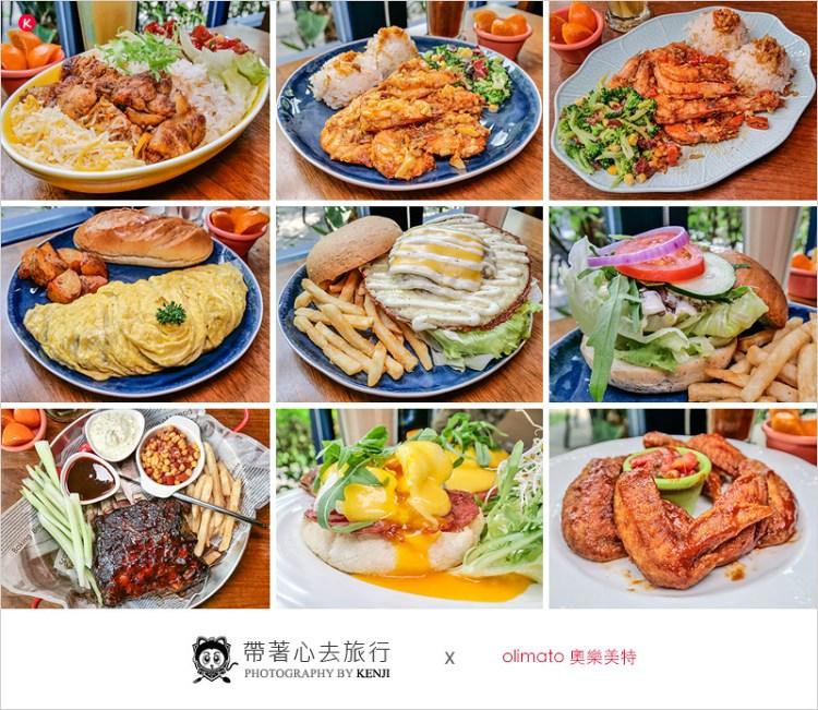 台中北屯早午餐   olimato奧樂美特-美式創意早午餐,大份量餐點飽到嫑嫑的,套餐飲料無限續喝還能換口味,免費插座、免費wifi。
