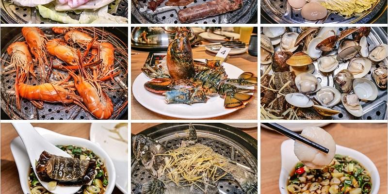 台中大雅活海鮮 | 蒸龍宴-蒸汽養身海鮮館(大雅店)-現點現撈活海鮮,無油蒸汽鍋讓你品嚐食材最鮮甜的好味道。