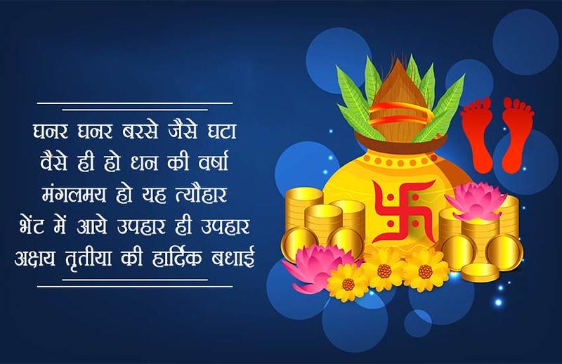 akshaya tritiya wishes 2019