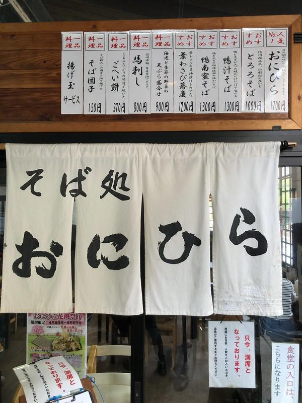noodle shop Onihira そば処おにひら ひるかみ店