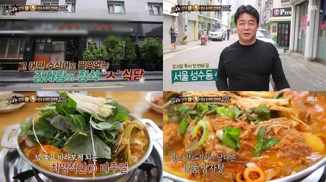 서울_성수동_소문난성수감자탕
