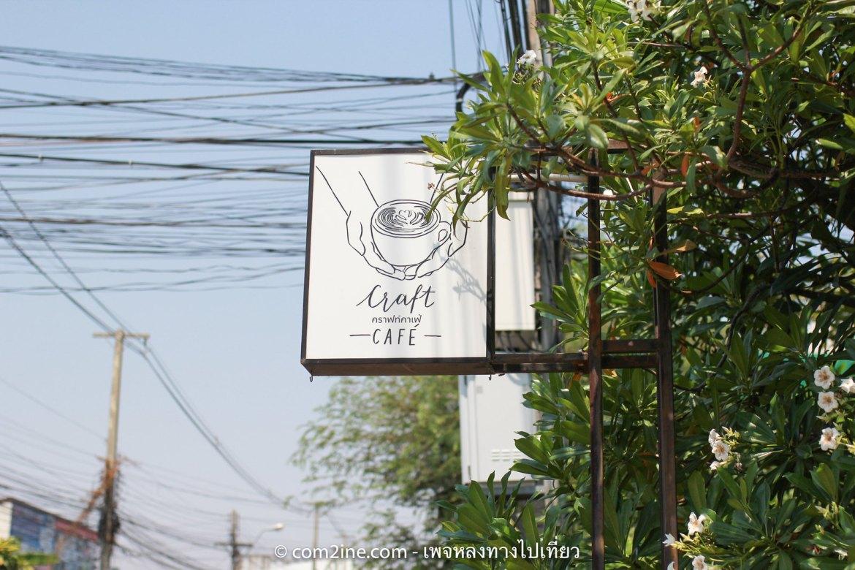 หน้าร้านกาแฟ คราฟท์คาเฟ่ สุรินทร์