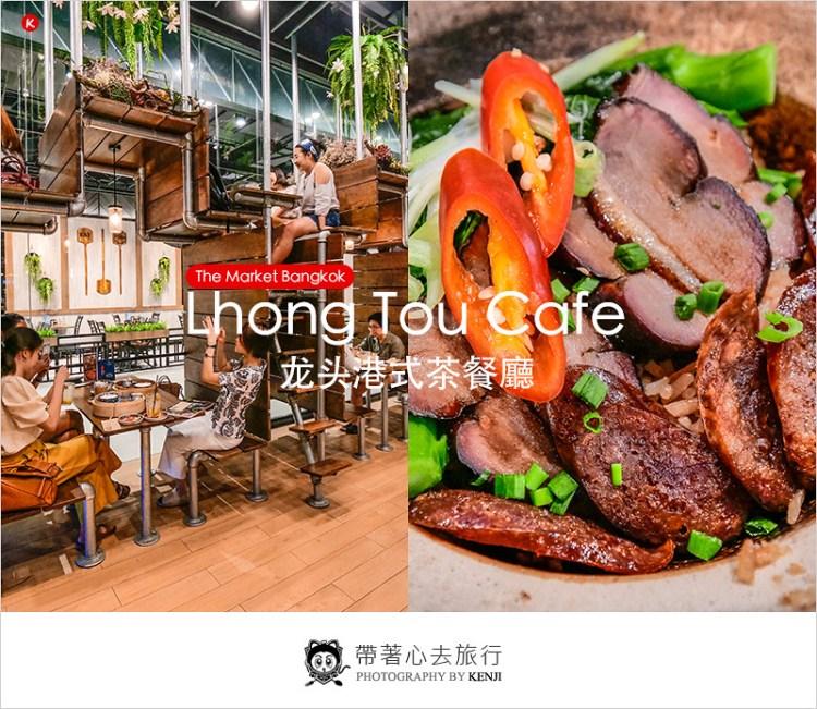 泰國曼谷咖啡廳   Lhong Tou Cafe 龙头咖啡2號店(The Market Bangkok)-曼谷高人氣平價港式茶餐廳,吃完還可以逛街血拼啦!