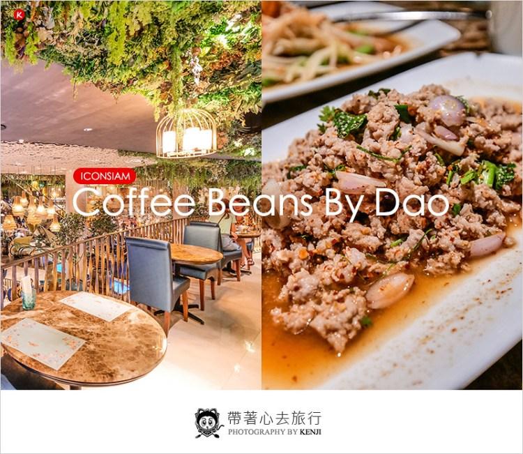 泰國曼谷美食 | Coffee Beans By Dao(ICONSIAM美食)-曼谷老字號的泰式創意料理,好吃不貴。