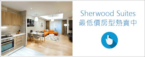 胡志明市舍伍德套房飯店 Sherwood Suites (108)