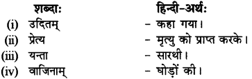 RBSE Solutions for Class 12 Sanskrit Chapter 3 मानवधर्मः 9