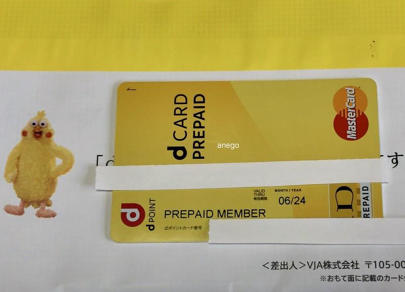 dプリペイドカード